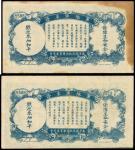 1937年南京政府军队归来证2枚,VF及UNC,清代,民国时期普及银行钞票