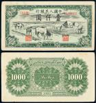 """1951年第一版人民币壹仟圆""""马饮水"""""""