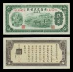 China. Kwangsi Farmers Bank. 5 Yuan. 1938. P-S2296, S/M K32-2. No. A149478. Green; purple-brown back