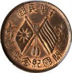 民国元年开国纪念十文铜币 PCGS MS 64