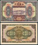 民国十三年中国银行美钞版国币券上海拾圆一枚