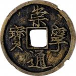 CHINA. Northern Song Dynasty. 10 Cash, ND (1102-06). Emperor Huizong. NGC Genuine.
