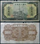 13356 1949年第一版人民币壹万圆军舰一枚,七品RMB: 无底价