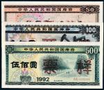 1992年国库券样票三枚