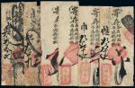 """清代北京""""德成号""""制钱票六枚"""