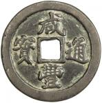 Lot 535 QING: Xian Feng, 1851-1861, AE 10 cash 4018。04g41, Fuzhou, Fujian Province。 H-22。780。 One do