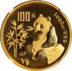 1996年熊猫纪念金币1盎司精制食竹 NGC PF 66