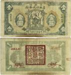 鄂豫皖省苏维埃银行 壹圆