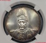 袁世凯像共和纪念壹圆普通 GBCA 机-MS 66