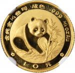 1988年熊猫纪念金币1/10盎司 NGC MS 68