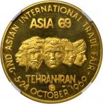 IRAN. Second Asian International Trade Fair Gold Medal, SH 1348 (1969). NGC MEDAL PROOF-64 ULTRA CAM