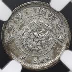 日本 竜五钱银货 Dragon 5Sen 明治7年(1874) NGC-XF DetailsCleaned 洗浄 -EF
