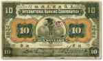 1910年美商北京花旗银行拾圆