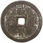 清代咸丰宝泉当五十 极美品 QING: Xian Feng, 1851-1861, AE 50 cash