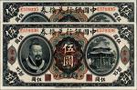 民国元年(1912年)中国银行兑换券云南伍圆二枚连号