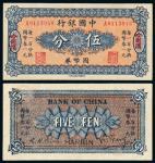 """民国六年中国银行国币券伍分一枚,加盖""""哈尔滨""""地名,单字轨,八二成新"""