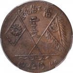 新疆伪东土二十文 PCGS AU 55 CHINA. Sinkiang. 20 Cash, AH 1352 (1933)
