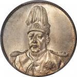 袁世凯像共和纪念壹圆普通 PCGS MS 67 CHINA. Dollar, ND (1914)