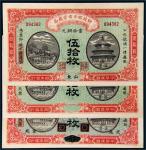 民国四年(1915年)财政部平市官钱局伍拾枚纸币一组三张