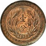 民国二十五年一分年铜样币 PCGS SP 63