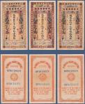 宣统年间北洋保商银行壹两、伍两、拾两样票各一枚