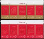 1967年文1 毛主席语录一组十一枚新票, 两组连票均带上厂铭边纸, 无折, 金色色边轻微退色, 边纸轻贴, 另毛像票有贴痕.
