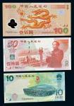 14057   中国人民银行纪念钞一组三枚含:1999年建国五十周年伍拾圆、2000年龙钞壹佰圆、2008年奥运钞拾圆