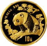1997年熊猫纪念金币1/10盎司 PCGS MS 69 CHINA. 10 Yuan, 1997. Panda Series