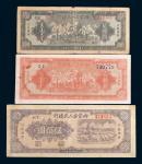 民国三十七年(1948年)内蒙古人民银行纸币一组三枚