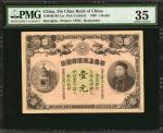 光绪三十三年华商上海信成银行一圆。库存票。CHINA--EMPIRE. Sin Chun Bank of China. 1 Dollar, 1908. P-Unlisted. Remainder. P