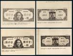 中央银行壹仟圆样票照片一组四张