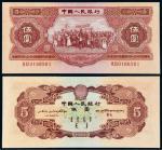 1953年第二版人民币红伍圆