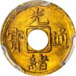 戊申福建省造光绪通宝一文黄铜币 PCGS MS 66