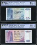 中国银行补版纸币2枚一组,包括97年20元及96年50元,分别评PCGS Gold Shield Grading 66OPQ及58OPQ,