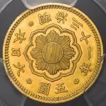 日本 新五圓金貨 New type 5Yen 明治31年(1898) PCGS-MS63 UNC