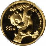 1996年熊猫金币发行15周年纪念金币1/4盎司 NGC MS 69
