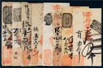 清代北京钱帖一组八枚