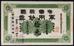 1911年中华民国军用钞票上海通用银圆拾元