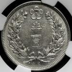 "KOREA 朝鲜 半圆(1/2Won) 隆熙2年(1908) NGC-AU Details""Cleaned"" 洗浄 -EF"