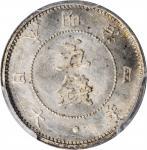 日本明治四年五钱。JAPAN. 5 Sen, Year 4 (1871). Osaka Mint. Mutsuhito (Meiji). PCGS MS-66 Gold Shield.