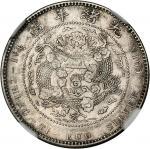 光绪年造造币总厂一钱四分四厘尾无点 NGC AU-Details