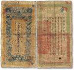 光绪卅三年(1907年)江西官银钱总号·凭票发九五制钱壹串文,背面告示文字尚清晰,有修补,七成新
