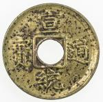 清代宣统通宝 极美品 QING: Hsuan Tung, 1909-1911, AE cash