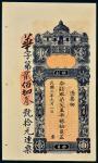 民国三年(1914年)广东汕头东里银庄拾圆