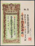 宣统二年(1910年)陕西大清银行兑换银票平足纹银壹百两 九五品