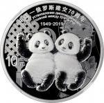 2019年中国-俄罗斯建交70周年纪念银币30克熊猫 NGC PF 69