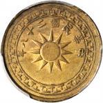 民国二十八年云南党徽一仙铜币 PCGS MS 62